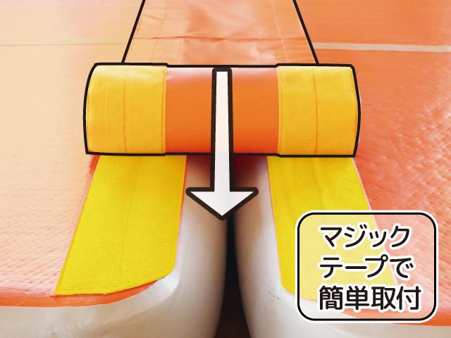 ジョイントマジックテープ(エアーマット用)